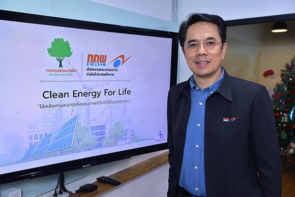 กกพ. สนับสนุน เทลสกอร์ ดึงพลังอินฟลูเอนเซอร์ส่งเสริม พลังงานสะอาด