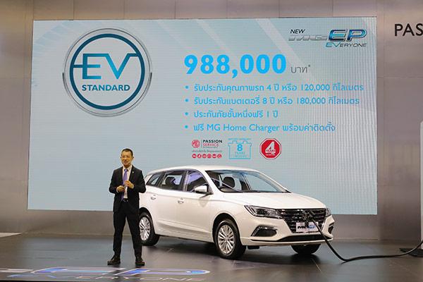 เอ็มจี เปิดตัว NEW MG EP รถยนต์ไฟฟ้าต่ำกว่าล้าน